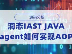 源码分析 - 洞态IAST JAVA agent如何实现AOP