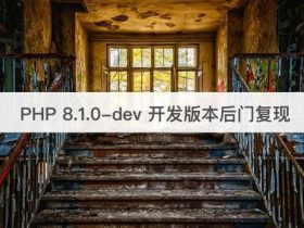 PHP 8.1.0-dev 开发版本后门复现