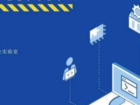 开源漏洞长期普遍存在,软件供应链挑战我国关基设施安全