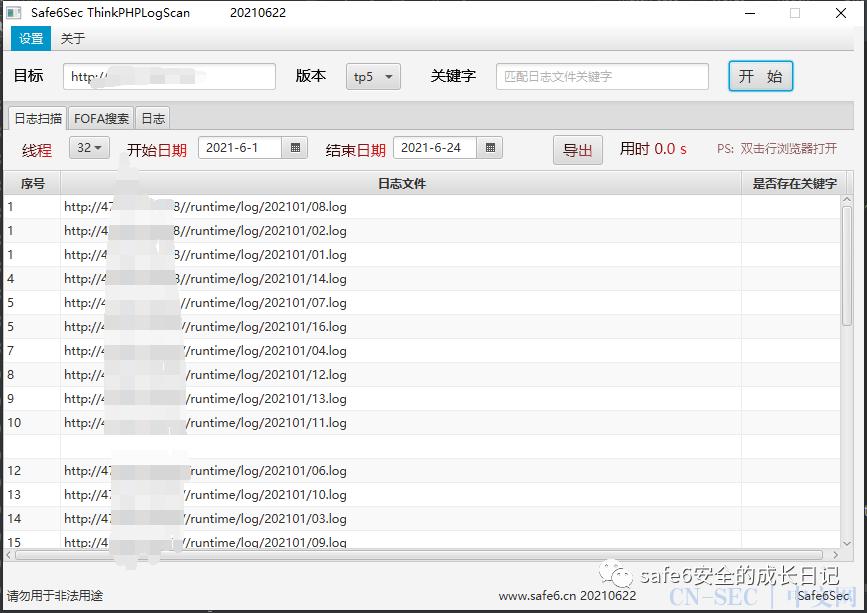 safe6 ThinkPHPLogScan日志泄露扫描工具