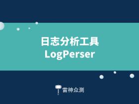 日志分析工具-LogPerser