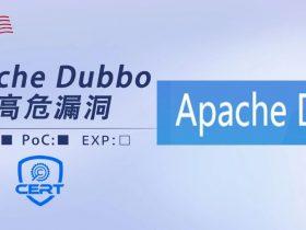 【通告更新】Apache Dubbo多个高危漏洞安全风险通告