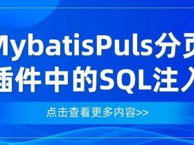 原创 | MybatisPuls分页插件中的SQL注入