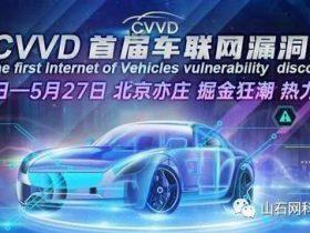 2021 CVVD首届车联网漏洞挖掘赛线下赛Write-Up