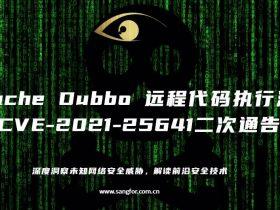 【漏洞通告】Apache Dubbo 远程代码执行漏洞CVE-2021-25641二次通告