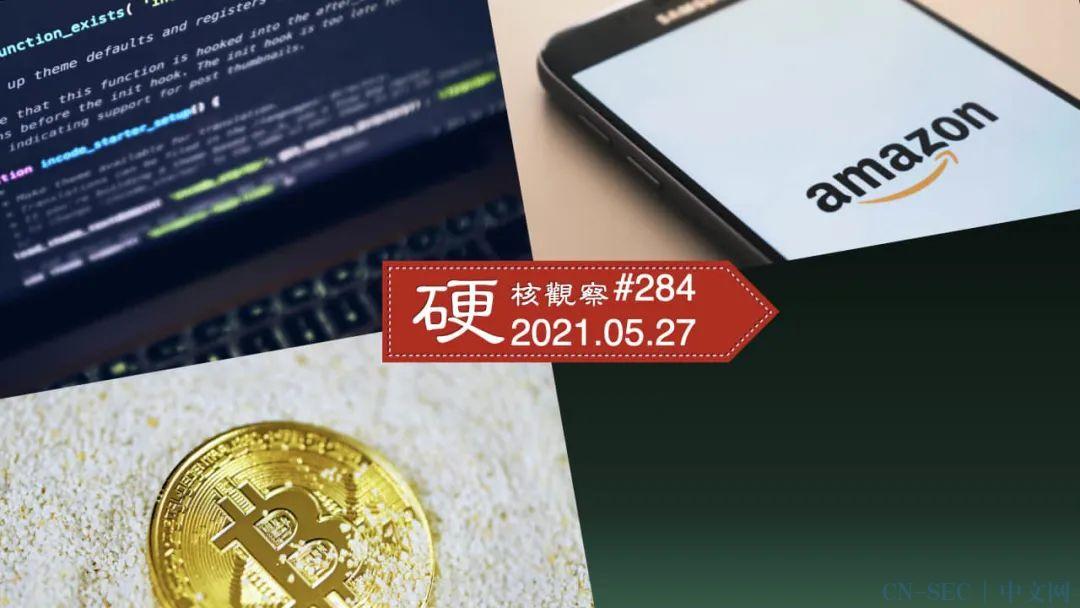 硬核观察 | 腾讯开源代码安全指南