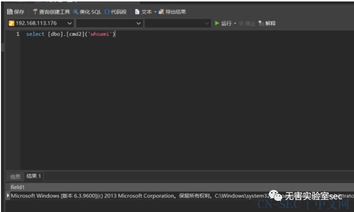 SQL Serve无xp_cmdshellg下的命令执行姿势