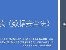 【修订】樊山:《数据安全法》解读