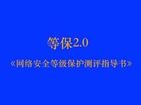 等保2.0   安全计算环境(三级)测评方法及步骤