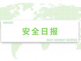 安全日报(2021.06.21)