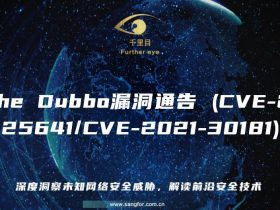 【漏洞通告】Apache Dubbo漏洞通告 (CVE-2021-25641/CVE-2021-30181)