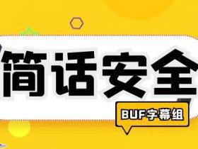 【FreeBuf字幕组】简话安全系列:SSO身份验证机制绕过