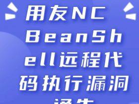 【漏洞通告】用友NC BeanShell远程代码执行漏洞通告