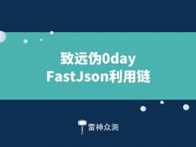 致远伪0day_FastJson利用链