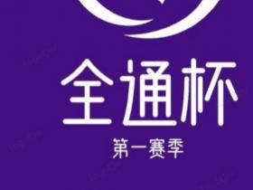 【全通杯】花傅生vs李榆