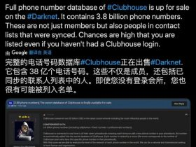 Clubhouse疑似泄露38亿电话号码