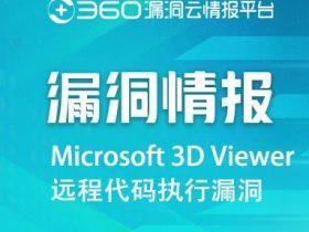 漏洞情报   Microsoft 3D Viewer 远程代码执行漏洞