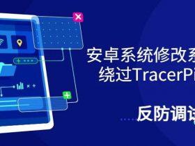 安卓系统修改系统内核绕过TracerPid检测--反防调试