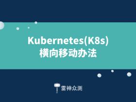 Kubernetes(K8s)横向移动办法