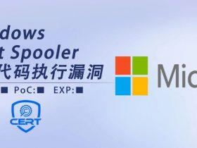 【安全风险通告】Windows Print Spooler远程代码执行漏洞安全风险通告