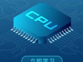 Intel CPU漏洞研究,为你深入详解三个史诗级的芯片漏洞