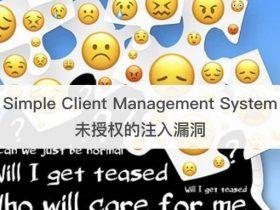 Simple Client Management System未授权的注入漏洞