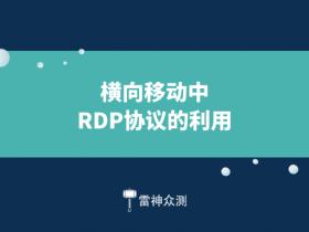 横向移动中RDP协议的利用