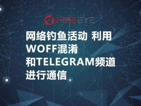 技术干货 | 网络钓鱼活动利用WOFF混淆和Telegram频道进行通信