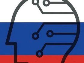 算法战:俄罗斯扩大装备人工智能武器