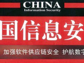 《中国信息安全》丨黄敏:加强软件供应链安全 护航数字中国