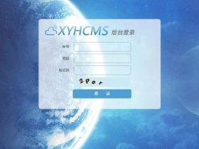 XYHCMS 3.6 后台代码执行漏洞(一)