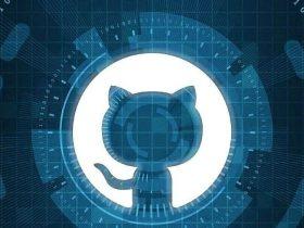 Github废弃账号密码可用于验证Git操作