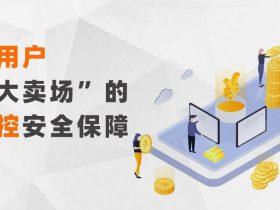 """云上""""大卖场""""——从0→1安全实现业务创新"""