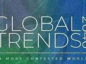 美国国家情报委员会《全球趋势2040——竞争更激烈的世界》摘译