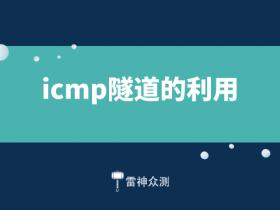 icmp隧道的利用