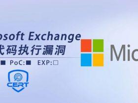 【通告更新】漏洞已复现,Microsoft Exchange远程代码执行漏洞安全风险通告第二次更新