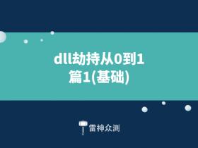 dll劫持从0到1 - 篇1(基础)