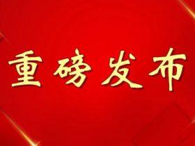 《中华人民共和国个人信息保护法》全文发布