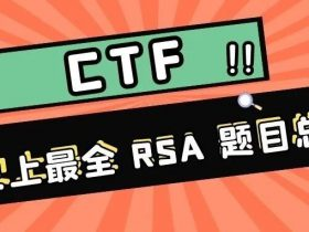 『CTF』史上最全 RSA 题目总结