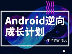Android逆向(教程更新)|NDK开发教程_动态注册