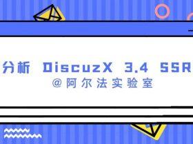 实例分析 DiscuzX 3.4 SSRF漏洞