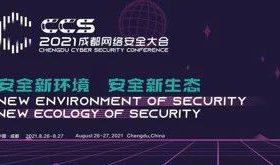 倒计时3天|永安在线在CCS 2021成都网络安全大会等你