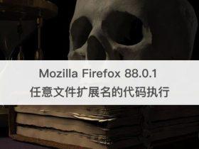Mozilla Firefox 88.0.1 - 任意文件扩展名的代码执行