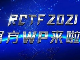 期待已久的RCTF官方WP来啦!!