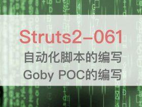 Struts2-061自动化脚本的编写与Goby POC编写