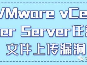 【漏洞预警】VMware vCenter Server任意文件上传漏洞