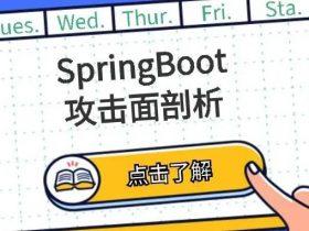 SpringBoot攻击面剖析