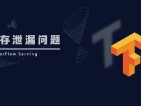 爱奇艺 TensorFlow Serving 内存泄漏优化实践
