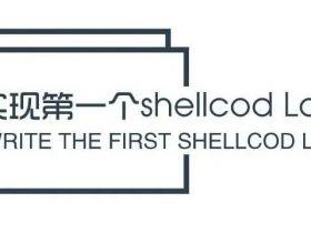 实现第一个shellcod Loader