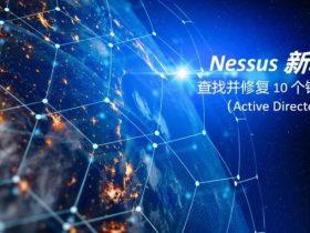 Nessus 新功能:查找并修复 10 个错误的活动目录(Active Directory)配置